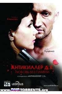 Антикиллер Д.К: Любовь без памяти | BDRip-AVC