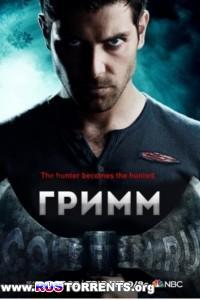 Гримм [04 сезон: 01-22 серии из 22] | HDTVRip | ColdFilm