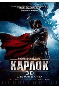 Космический пират Харлок | BDRemux | D
