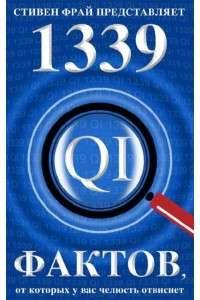 Джеймс Харкин и др. | 1339 весьма любопытных фактов, от которых у вас челюсть отвиснет | PDF