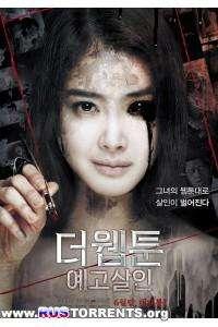 Убийственная мультипликация | DVDRip