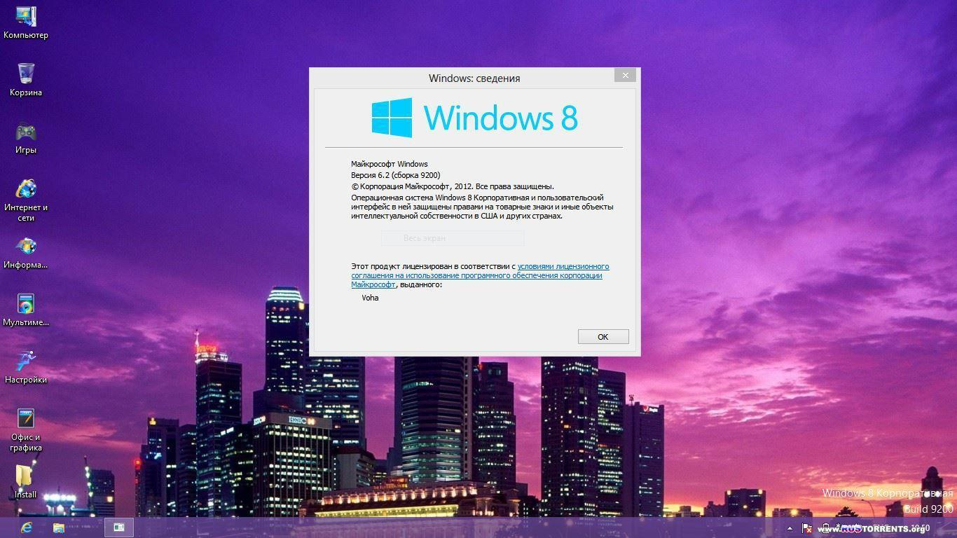 Windows 8 Enterprise x86x64 v.02 by Matros RUS (30.07.2013)