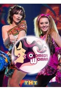 Comedy Woman [07.11.2014] | WEB-DL 720p