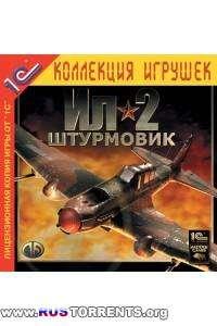 Ил - 2 Штурмовик. Полная Платиновая Коллекция   PC   Repack by BloodGood