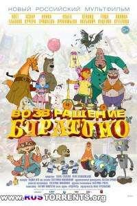 Возвращение Буратино | BDRip | Лицензия