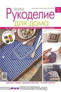 Рукоделие для дома № 1-19 [2013]   PDF