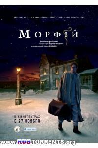 Морфий | DVDRip
