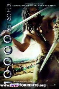 10 000 лет до н.э.   BDRip 1080p
