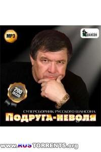 Сборник - Подруга-неволя. Суперсборник русского шансона | MP3