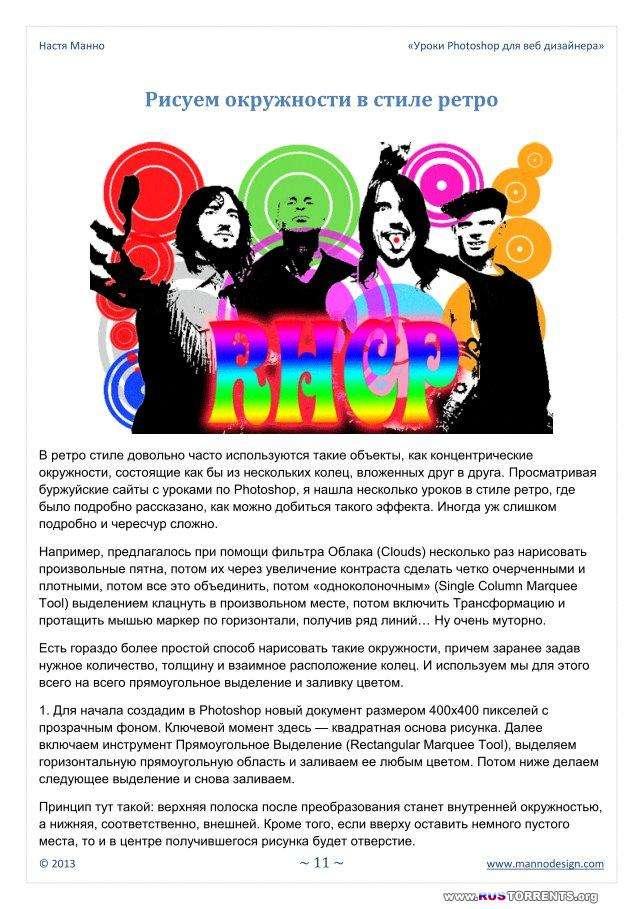 Уроки Photoshop для веб-дизайнера | PDF