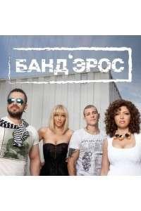 БАНД'ЭРОС - Дай пять | HDTVRip 1080p
