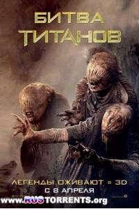 Битва Титанов | BDRip 1080p