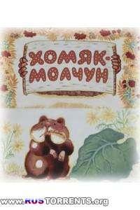 Хомяк-молчун