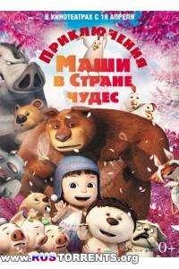 Приключения Маши в Стране Чудес | DVDRip | Лицензия