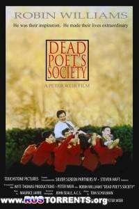 Общество мертвых поэтов | BDRip