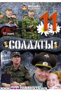 Солдаты  [S11] | DVDRip