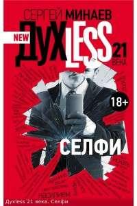Сергей Минаев - Дyxless 21 века. Селфи (2015)   m4b