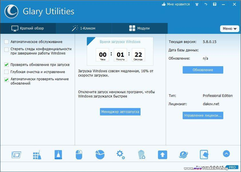 Glary Utilities Pro 5.8.0.15 Final RePack (& Portable) by D!akov