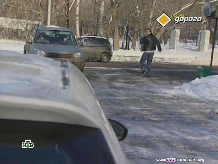 Главная дорога (Эфир от 09.03. 2013) | SATRip