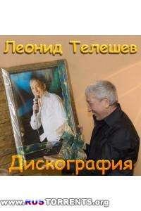 Леонид Телешев - Дискография