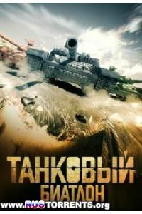 Танковый биатлон. (3 выпуск) | HDTV 1080i