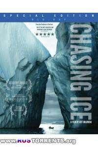 Погоня за ледниками | BDRip 720p