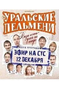 Уральские Пельмени. Виза есть - ума не надо [01-02 из 02] | SATRip