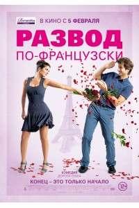 Развод по-французски | WEB-DL 720p | iTunes