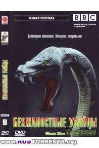 BBC: Безжалостные убийцы  [01-03 из 03]  | DVDRip