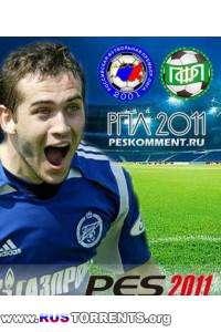 Pro Evolution Soccer 2011 Российская Премьер Лига