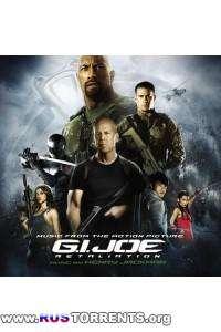 Soundtrack - G.I. Joe: Бросок кобры 2 | MP3