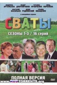 Сваты [01-03 сезон: 01-16 серии из 16] | DVDRip