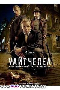 Жестокие тайны Лондона | Сезон 4 | серия 1 - 4 из 6 | DVDRIP