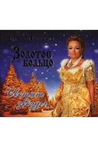 Надежда Кадышева и Золотое кольцо - Светят звёзды | MP3