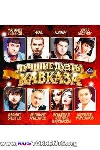 Сборник - Лучшие Дуэты Кавказа часть 1 | MP3