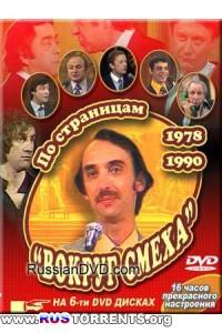 По страницам «Вокруг смеха» 1978-1990 [CD1-CD6] | DVDRip