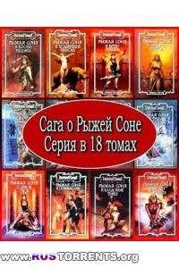 Серия - Сага о Рыжей Соне [18 книг]