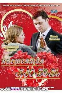 Настоящая любовь | DVDRip | Лицензия