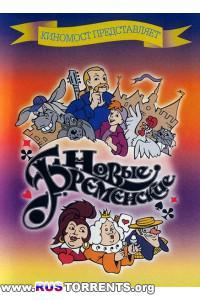 Новые Бременские | DVDRip