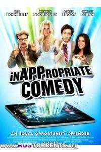 Непристойная комедия | DVDRip