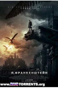 Я, Франкенштейн | BDRip | Лицензия