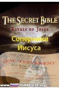 National Geographic.  Секреты Библии. Соперники Иисуса | BDRip