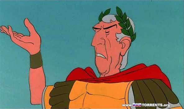 12 подвигов Астерикса / Les douze travaux d'Asterix | DVDRip