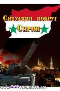 Мнение: эксперты о ситуации вокруг Сирии | SatRip