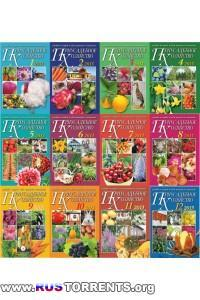 Приусадебное хозяйство №1-12 [2013] | PDF