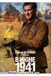 В июне 1941 | DVDRip