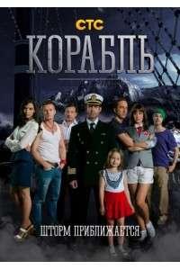 Корабль 2 [01-25 серии из 26] | SATRip