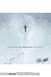 Смысловые Галлюцинации - Мысленный Волк. Лучшее (2000-2014) | MP3