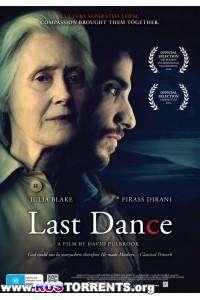 Последний танец | HDRip