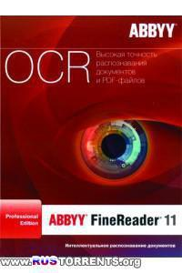 ABBYY FineReader Corporate Edition | RePack by Vahe-91
